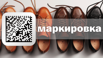 Маркировка обуви - всё то, что вы не знали